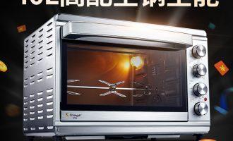 会不会有人纠结电烤箱应该买几层?电烤箱买多大容量好?