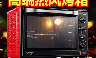 长帝新品TRF42S家用电烤箱大容量低价格【赞】