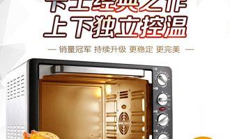 贝太厨房推荐卡士Couss CO-3501家用电烤箱35L上下火独立控温