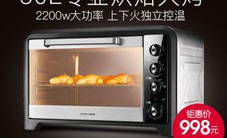 一款能上下火独立控温的50L大电烤箱【卡士CoussCO-5001电烤箱】