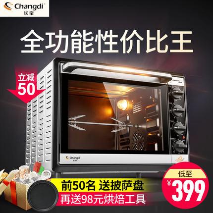 长帝cktf-32gs烤箱值得买吗?好用吗?看看用过的人如何评价的