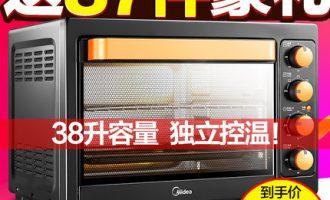 美的 T3-L385C烤箱怎么样?值得买吗?小艺老师告诉你靠谱吗!