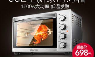 卡士Couss CO-335A电烤箱怎么样?值得买吗?小艺老师告诉你