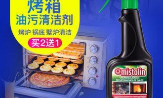 平时应该如何清洗电烤箱?四个步骤洗出个新烤箱
