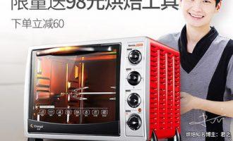 长帝 CKTF-25B电烤箱怎么样?上下火独立控温30L靠谱值得买吗?