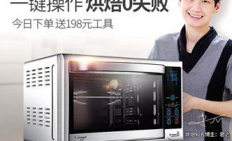 长帝 CRDF30A电烤箱怎么样?家用智能电烤箱值得买吗?小艺告诉你