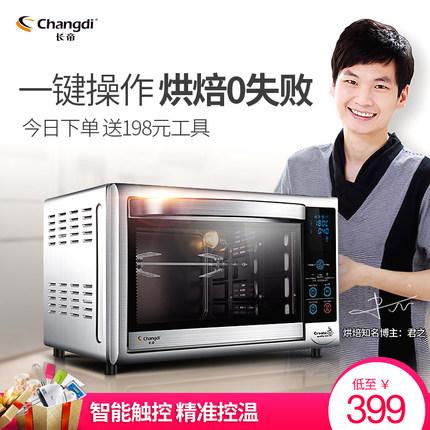 长帝CRDF30A电烤箱值得买吗?看看买过的人你就明白了!
