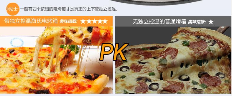 【推荐】家商两用超大容量海氏 HO-60SF60L电烤箱
