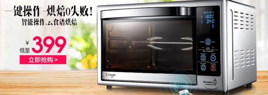智能烤箱[399元]长帝CRDF30A电烤箱!