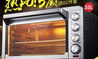 Loyola/忠臣LO-35X电烤箱怎么样?忠臣电烤箱全新之作值得买吗?小艺老师告诉你