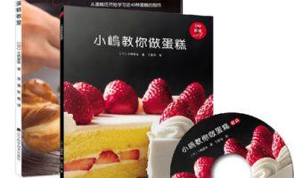 《小嶋老师的蛋糕教室》电子书PDF百度网盘云盘下载地址