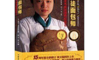 《学徒面包师》电子书PDF百度网盘云盘下载地址
