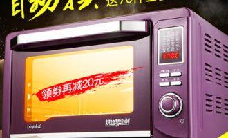 Loyola/忠臣HBB-X6电烤箱怎么样?值得买吗?小艺老师告诉你靠谱吗?