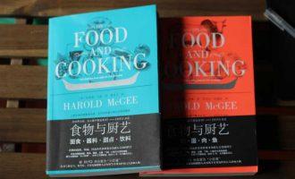 很多烘焙教程是知其不然不知其以然,有没有科普烘焙介绍原理的书?