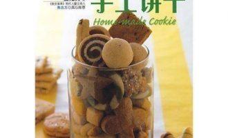 《孟老师的100道手工饼干》电子书PDF百度网盘云盘下载地址