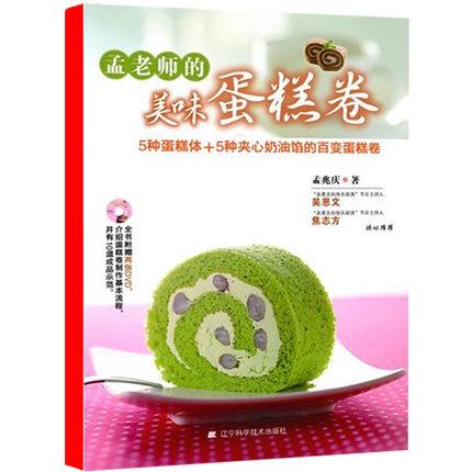 《孟老师的美味蛋糕卷》电子书PDF百度网盘云盘下载地址