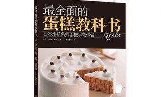 《最全面的蛋糕教科书日本烘焙名师手把手教你做》电子书PDF百度网盘云盘下载地址