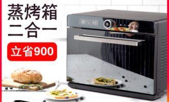 ACA/北美电器 ATO-EFS32A嵌入式蒸烤箱-台/嵌-蒸烤二合一烤箱值得拥有!
