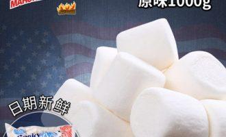做牛轧糖用什么牌子棉花糖比较好?