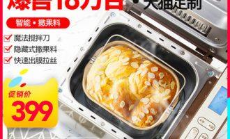 Donlim/东菱DL-TM018面包机好不好用呢?看小艺老师为你如何介绍?