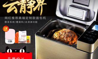 Petrus/柏翠PE9600WT面包机好用吗?看这款面包机值得买吗?