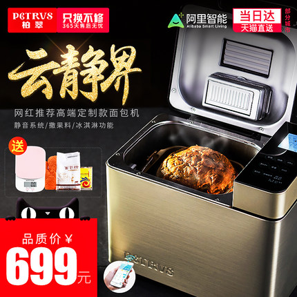 Petrus/柏翠PE9600WT面包机-使用的评价,看看评价如何再考虑购买?