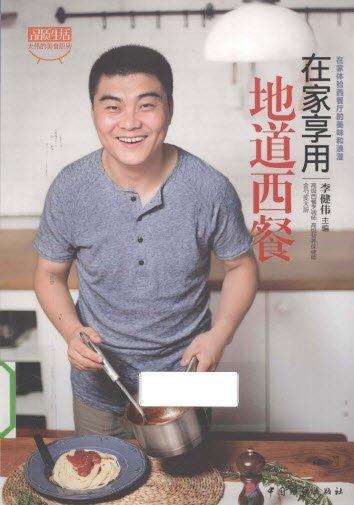 《在家享用地道西餐》彩图版[PDF]电子书百度网盘下载地址