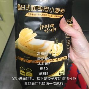 酸奶吐司的做法 步骤1