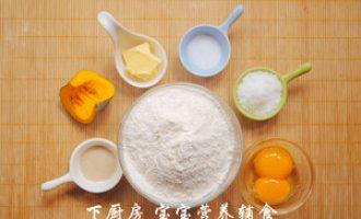 南瓜欧式面包-烘焙食谱