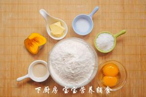 南瓜欧式面包的做法 步骤1