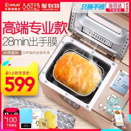 Donlim/东菱BM1352AE-3C面包机 使用的评价,看看评价如何再考虑购买?