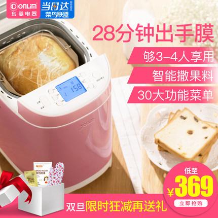 Donlim/东菱DL-T09G面包机廉价面包机使用的评价,看看评价如何再考虑购买?