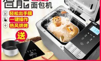 ACA/北美电器AB-SF16A面包机好用吗?看看小艺老师评测就清楚了!