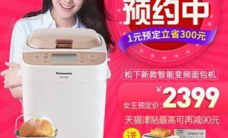 Panasonic/松下SD-PT1001智能面包机变频自动投料!看看值得买吗?