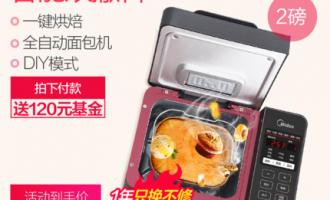Midea/美的MM-TLS2010多功能面包机值得买吗?这款面包机好用吗?看测评!