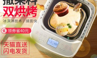 Petrus/柏翠PE8870面包机自动撒料解放你的双手!揉面快速能做冰淇淋!