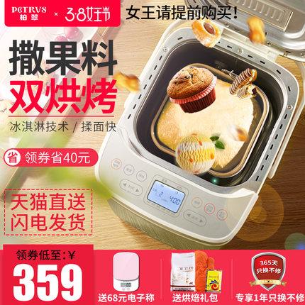 Petrus/柏翠PE8870面包机-使用的评价,看看评价如何再考虑购买?