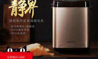 Petrus/柏翠PE9800全自动家用面包机-静音的面包机值得拥有!