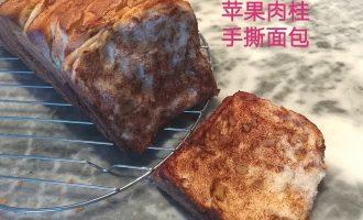 苹果肉桂手撕面包 制作方法