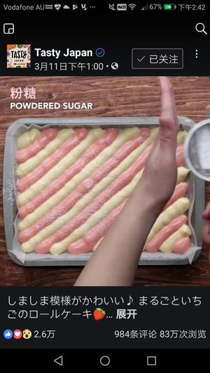 条纹草莓蛋糕卷的做法 步骤10