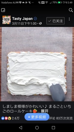 条纹草莓蛋糕卷的做法 步骤12