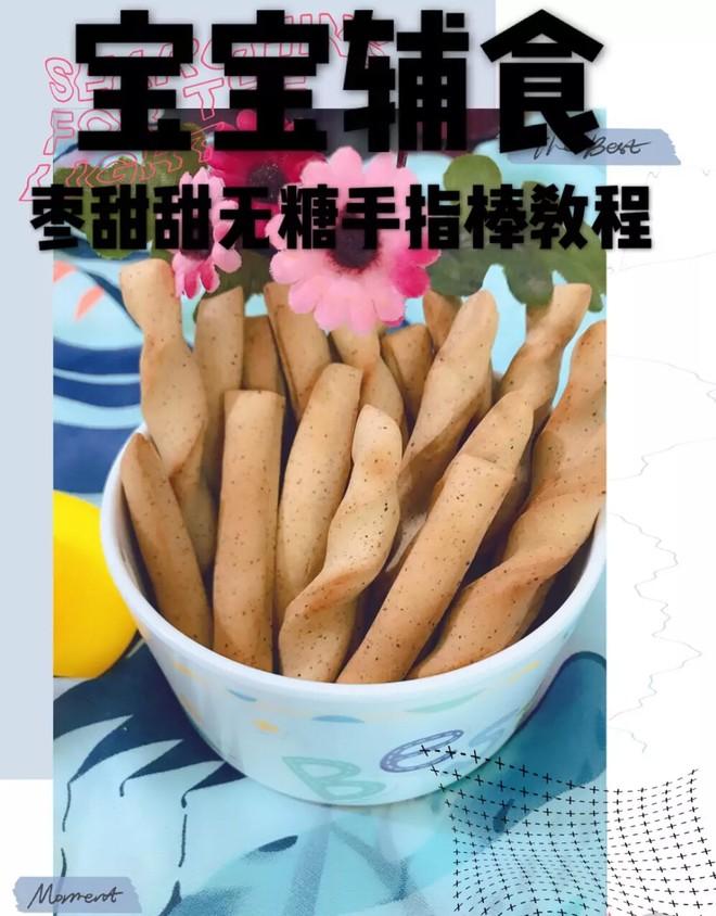 儿童磨牙棒(红枣)的做法