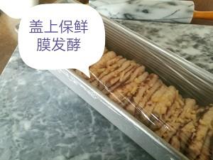 苹果肉桂手撕面包的做法 步骤6