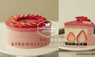 (cooking tree)草莓芝士蛋糕制作方法