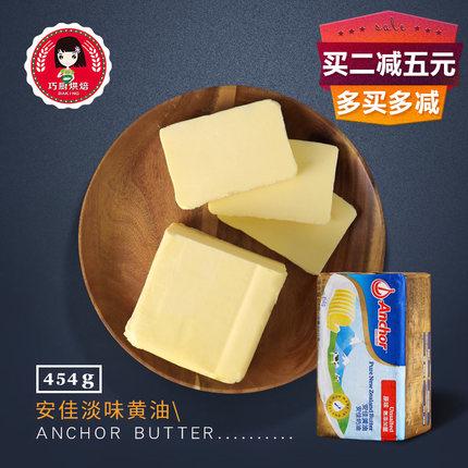 黄油是什么意思?烘焙黄油买什么牌子好?黄油多少钱一斤?