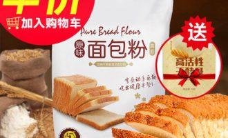 高筋面粉哪个牌子的好?高筋面粉价格多少钱一斤?