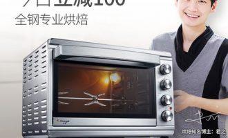 家里用电烤箱什么牌子烤箱家用最好?