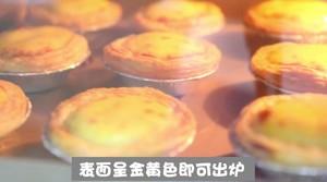 酥皮蛋挞的做法 步骤11