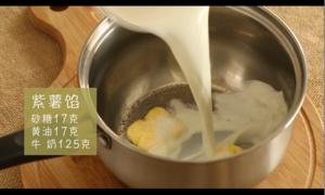酥到没朋友的——紫薯酥的做法 步骤4