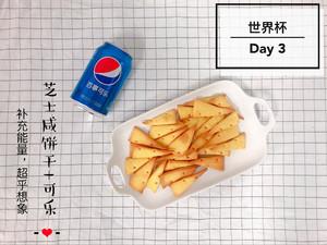 芝士咸饼干的做法 步骤9